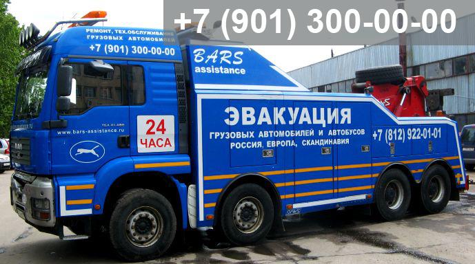 спец-авто-буксир эвакуация грузовых и легковых автомобилей спб санкт-петербург